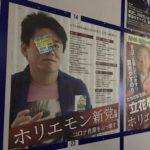東京都知事選ホリエモンは?オンライン討論会では?テレビ放送!