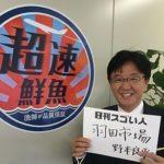 羽田市場の野本良平の地方創生と「超速鮮魚」サービスと漁師応援!提携企業は?【カンブリア宮殿】