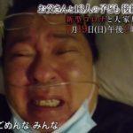 澤井淳一郎は亡くなった?現在と持病!家族の絆とは?【ザ・ノンフィクション】