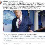米大統領選挙はトランプの法律訴訟がまだ結果出ずで日本はバイデンに加担