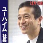 河本英雄社長(ユーハイム)の歴史や経歴とバウムクーヘンAIオーブン【カンブリア宮殿】