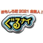 【ぐるぐるナインティナイン】おもしろ荘2021に出演する全芸人!