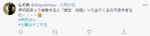 拓司 病気 伊沢