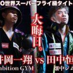 井岡一翔vs田中恒成の予想や過去のスパーリングとスーパーフライ級のビッグマッチとは?