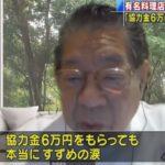 【ミシュラン3つ星】菊乃井の協力金6万円で窮状と現在の営業は?