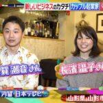 【マツコ会議】芳賀潮音と長濱温子の山形3000坪カフェと結婚は?