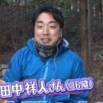 【マツコ会議】東京と山梨県大月市生活の田中さんの光熱費が安い?