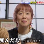 【ザ世界仰天ニュース】漂白剤を誤飲の美佐子さんが「死んだな」