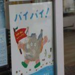 亀岡市のレジ袋禁止条例と反対は?【ガイアの夜明け】