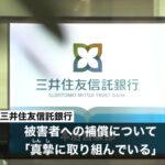 3億7千万円着服の男性銀行員(新百合ケ丘支店)の顔画像や年収は?【三井住友信託】