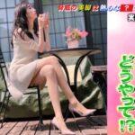 彦坂桜(脚モデル)が股下88cmや身長と美脚教育と足をむくませない?【ザ世界仰天ニュース】