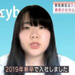 山田翠(サイボウズ)の学歴・経歴と入社2年で取締役と年収は?