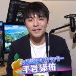 平岩康佑がゲーム業界初のアナとリテイルローのおじさんと年収は?【マツコ会議】