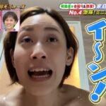 神原翔子さんの入浴中に清匡くんがミニカーをカンチョー?【ザ世界仰天ニュース】