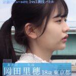 岡田里穂(穗)の中学・高校や小学3年時のいじめと涙の勝利と敗北?