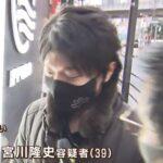宮川隆史の顔画像!結婚詐欺で35人交際と職業はアルバイトで嘘か?