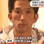 田中涼二(福岡・鹿児島)の顔画像と3人の子供殺害は借金と嫁は離婚か?