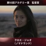 クロエ・ジャオの「監督賞」とノマドランド見所と中国人で経歴は?