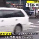 住友純吉の顔画像!警察官に車を衝突となぜ犯行?東大阪市西石切町とは?