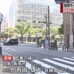 有田雄大の顔画像!ノーマスク注意で傷害と大阪から福岡の旅行とは?
