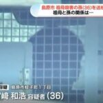 宮﨑和浩の顔画像!裸姿で通報と近所の評判が良い孫で介護疲れか?