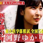 河野ゆかり(東大王)は神戸海星女子高校で由佳莉や炎上?二重整形疑惑?