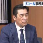田中孝博の顔画像!不正リコールと高須院長と維新が不法行為に協力?
