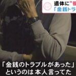 小室英夫さんの殺害は2人組で誰?名前や顔画像と自宅や事件現場は?