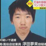 浮田夢来の顔画像!北九州市小倉南区で高級車放火と高校や親が賠償金か?