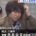 岡庭由征(三郷市)の顔画像!茨城県境町事件と両親や自宅となぜ犯行?