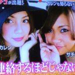 滝沢カレンの親友サチコ(幸子)が情熱大陸で二日酔い?画像検証!【踊るさんま御殿】