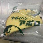 有吉弘行の硬いパンが好きでスペースアポロとスーパーで買える?【マツコ有吉かりそめ天国】