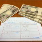 丸山穂高の夏のボーナス314万円公表と税金で100万円取られてるとは?