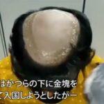 カツラで金塊密輸男の不自然な髪型画像とアラブ首長国連邦からインド?