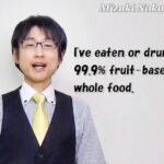 中野瑞樹(みずき)の12年間フルーツだけ食べる実験とガリガリで死亡説とは?【日本人の3割しか知らないこと】
