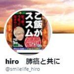 久保香の夫・hiroの終わらないブログと最後のツイッターとは?【逆転人生】