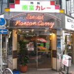 南蛮カレー(梅沢富美男が日本一と評価)が消えたと味わえる後継店は?【あいつ今なにしてる】