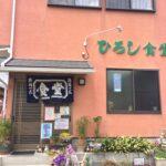 ひろし食堂(小田原市スタミナ麺700円)の店主はカズオや名物と評判?【オモウマい店】