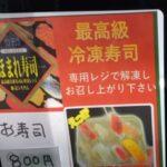 ほまれ寿司の自動販売機の場所と値段や評判と保存方法は?【ドリームベーカリー南林間店】
