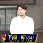 下國伸(コートドール)の経歴と父親はホテル料理長でドラゴンシェフ2021結果とは?