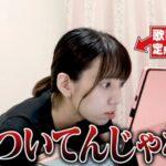吉田瑳矩果(さくら)の毒舌ツイートとテキーラが差し入れで一気飲み!【今夜くらべてみました】
