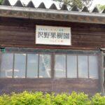 【ポツンと一軒家】石川県珠洲市の沢(澤)野果樹園のリンゴ直売評判は?
