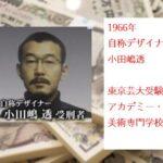 小田嶋透の現在と写真!家族は豪邸と東和証券の営業は誰?愛人の名前は?