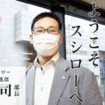 伊藤剛司(スシロー部長)の渋谷店の工夫と家族や年収は?東京駅出店とは?